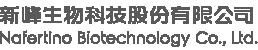 新峰生物科技股份有限公司
